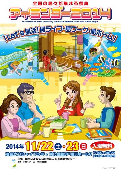 poster2014_03-s.jpg